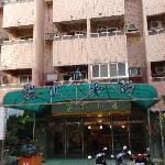 Photo of BlueHi Hostel