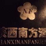 Photo de Nanfang Hotel Xi'an Anban Street