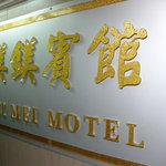 The Signboard of the Motel