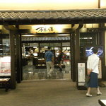 New Chitose Airport Onsen