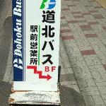Goto basement office of Dohoku Bus ~ Day trip ticket