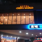 Foto de Hotel Green World