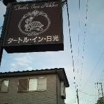 Photo of Turtle Inn Nikko