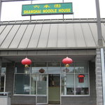 Shanghai Noodle House