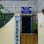Фотография Haikou Banana Hostel