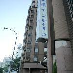 Outside the Toyoko-Inn Sakuragicho hotel