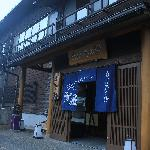 Photo of Shirakawago no Yu