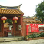 Confucius Shrine and Museum of Chinese History