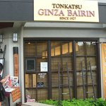 Tonkatsu Ginza Bairin