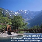 Kamikochi Hotel Shirakabaso