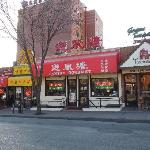 Home of the dumplings on Prince Street in Flushing