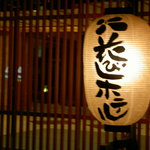 Photo of Hanabishi Hotel Hakodate