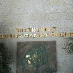 Entrance to Kibbutz Ramat Rachel