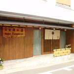 Ryokan Sawanoya