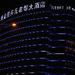 Foto de Golden Shining New Century Grand Holtel BeiHai