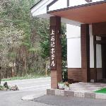 Photo of Kamikochi Hotel