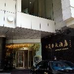 Photo of Mason Hotel Shanghai