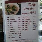 Breakfast menu at the restaurant