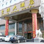 Photo de Shengyuan Hotel