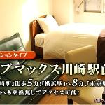 Photo of Hotel Livemax Kawasakiekimae