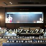 Photo of Hotel Livemax Hiratsuka Ekimae