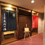 Photo of Hakodate Motomachi Hotel