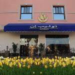 Photo of Tulip Inn Taif