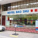 Photo de Hotel Bao Shu