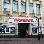 The Orlenok movie theatre