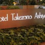 Photo de Hotel Takezono Ashiya