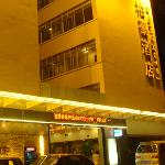 Photo of Bohao Hotel Guangzhou