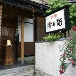 Ryokan  Seibe