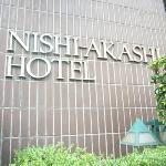Nishi-Akashi Hotel
