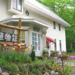 Pension &amp; Cottage Shokubutsushi