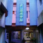 Photo of Yoshida Hotel