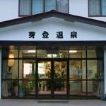 Meto Onsen Hotel