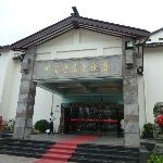 Foto de Citic Putuo Hotel