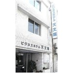 Photo of Business Hotel Tenmonkan Kagoshima