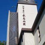 Hotel Takeshi Sanso
