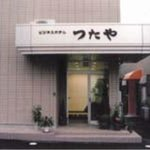 Business Hotel Tsutaya