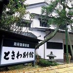 Tokiwa Annex