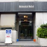 Heiwadai Hotel Otemon