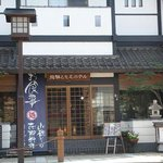 Hida Tomoe Hotel
