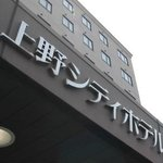 Ueno City Hotel
