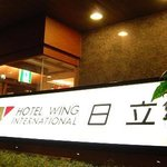 ‪Hotel Wing International Hitachi‬