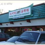 China Wok Seafood Restaurant in Mountain View, CA