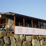 Miyanoura Portside Youth Hostel