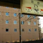 Photo de Toyoko Inn Saga-Eikimae