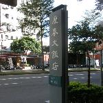 Photo of Taipei Gala Hotel
