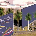 Al Salam Mall